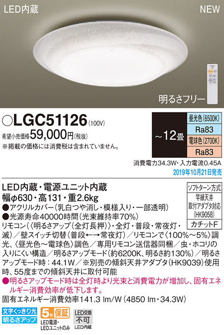 LGC51126LEDシーリングライト 12畳用 調光・調色タイプ 居間・リビング向け 天井照明Panasonic 照明器具 【~12畳】