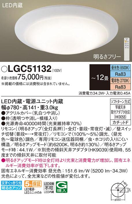 パナソニック Panasonic 照明器具LEDシーリングライト 調光・調色タイプLGC51132【~12畳】