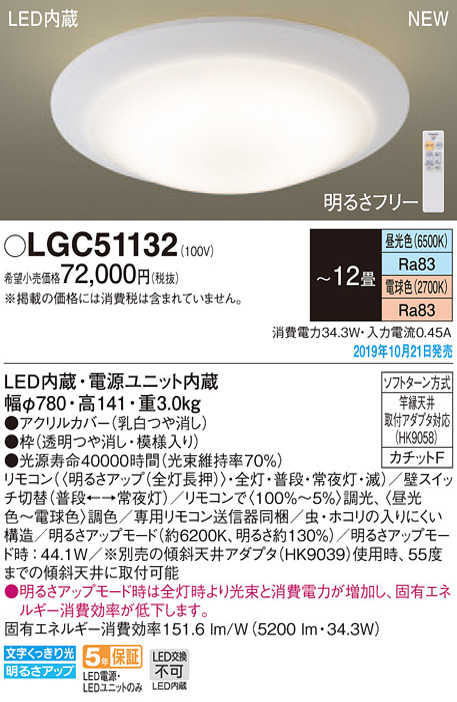 LGC51132LEDシーリングライト 12畳用 調光・調色タイプ 居間・リビング向け 天井照明Panasonic 照明器具 【~12畳】