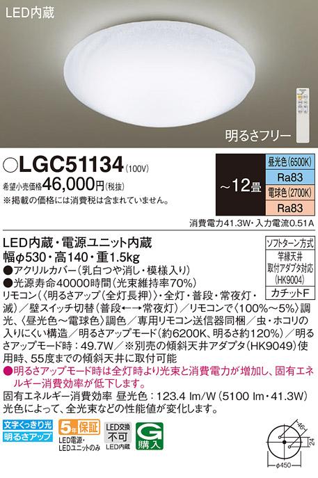 LGC51134LEDシーリングライト 12畳用 調光・調色タイプ 居間・リビング向け 天井照明Panasonic 照明器具 【~12畳】
