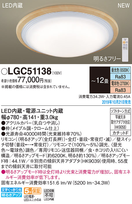 LGC51138LEDシーリングライト 12畳用 調光・調色タイプ 居間・リビング向け 天井照明Panasonic 照明器具 【~12畳】
