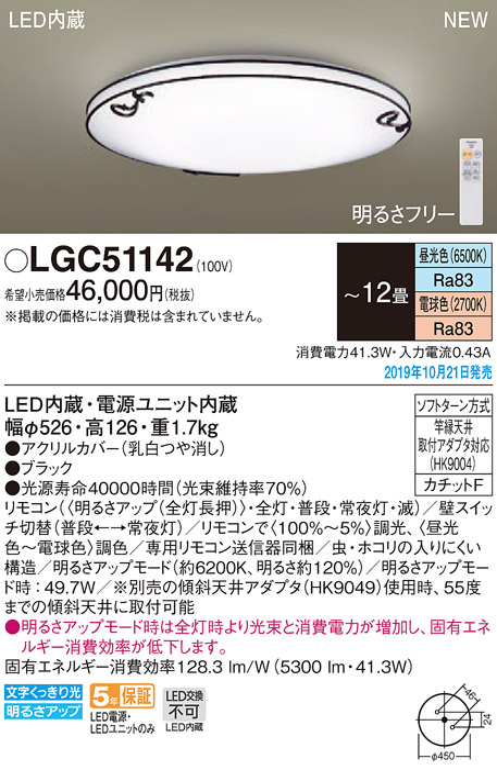 LGC51142LEDシーリングライト 12畳用 調光・調色タイプ 居間・リビング向け 天井照明Panasonic 照明器具 【~12畳】