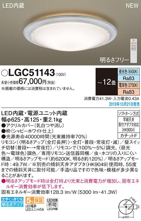 LGC51143LEDシーリングライト 12畳用 調光・調色タイプ 居間・リビング向け 天井照明Panasonic 照明器具 【~12畳】