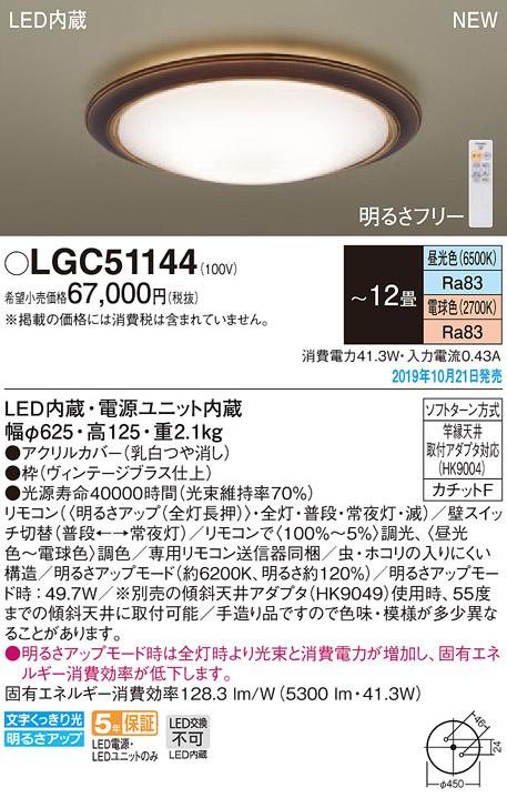 LGC51144LEDシーリングライト 12畳用 調光・調色タイプ 居間・リビング向け 天井照明Panasonic 照明器具 【~12畳】