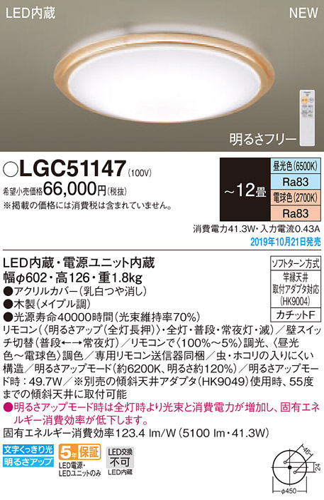 LGC51147LEDシーリングライト 12畳用 調光・調色タイプ 居間・リビング向け 天井照明Panasonic 照明器具 【~12畳】