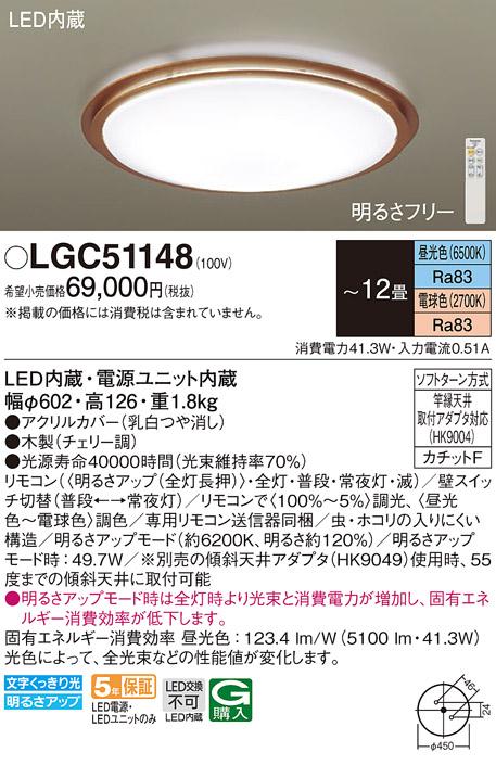 LGC51148LEDシーリングライト 12畳用 調光・調色タイプ 居間・リビング向け 天井照明Panasonic 照明器具 【~12畳】