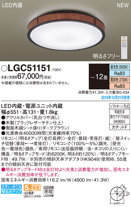 LGC51151LEDシーリングライト 12畳用 調光・調色タイプ 居間・リビング向け 天井照明Panasonic 照明器具 【~12畳】