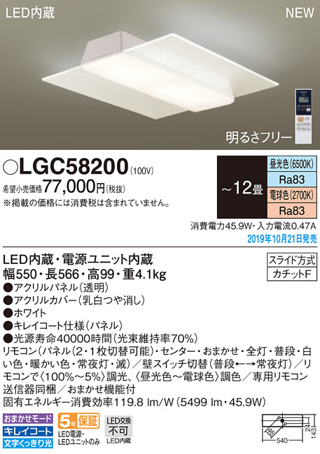 LGC58200LEDシーリングライト 12畳用 AIR PANEL LED エアパネル 調光・調色タイプ パネル付型 居間・リビング向け 天井照明Panasonic 照明器具 【~12畳】
