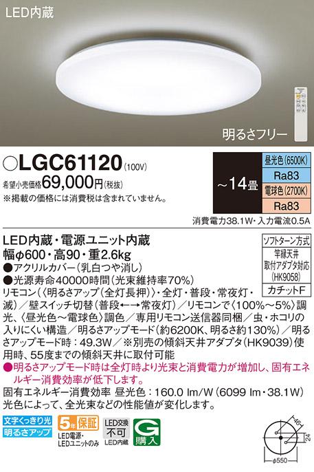 LGC61120LEDシーリングライト 14畳用 調光・調色タイプ 居間・リビング向け 天井照明Panasonic 照明器具 【~14畳】