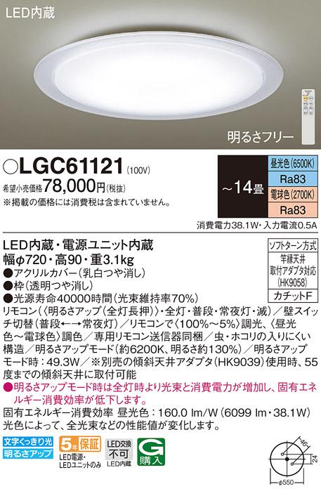 LGC61121LEDシーリングライト 14畳用 調光・調色タイプ 居間・リビング向け 天井照明Panasonic 照明器具 【~14畳】