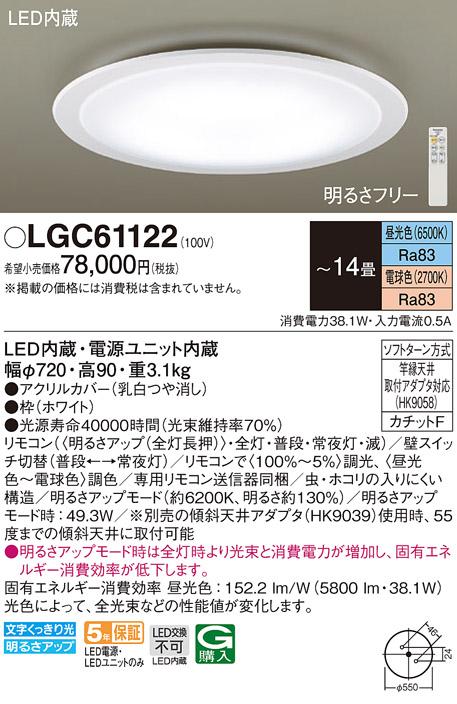 LGC61122LEDシーリングライト 14畳用 調光・調色タイプ 居間・リビング向け 天井照明Panasonic 照明器具 【~14畳】