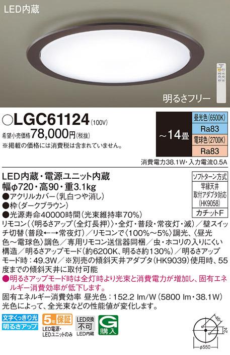 LGC61124LEDシーリングライト 14畳用 調光・調色タイプ 居間・リビング向け 天井照明Panasonic 照明器具 【~14畳】