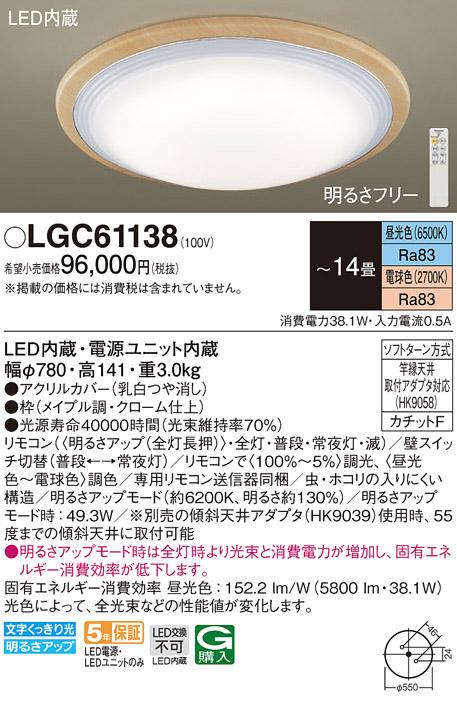 LGC61138LEDシーリングライト 14畳用 調光・調色タイプ 居間・リビング向け 天井照明Panasonic 照明器具 【~14畳】