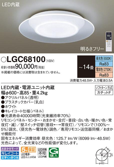 LGC68100LEDシーリングライト 14畳用 AIR PANEL LED エアパネル 調光・調色タイプ パネル付型 居間・リビング向け 天井照明Panasonic 照明器具 【~14畳】