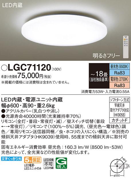 LGC71120LEDシーリングライト 18畳用 調光・調色タイプ 居間・リビング向け 天井照明Panasonic 照明器具 【~18畳】