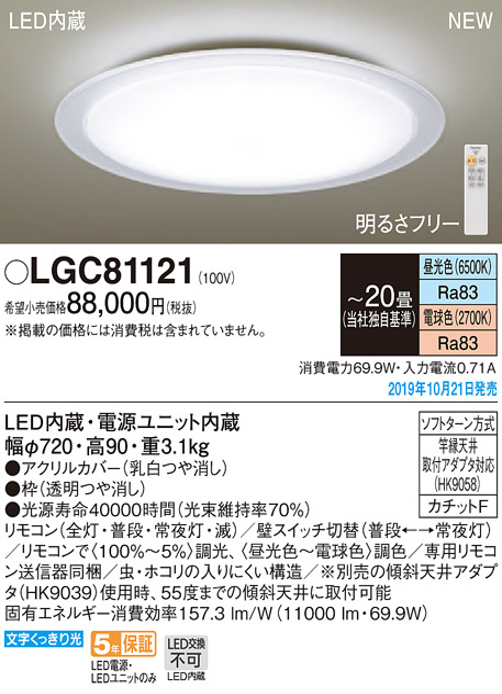LGC81121LEDシーリングライト 20畳用 調光・調色タイプ 居間・リビング向け 天井照明Panasonic 照明器具 【~20畳】