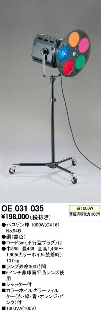 OE031035演出効果用照明・舞台用照明 白1000Wオーデリック 店舗・施設用照明器具