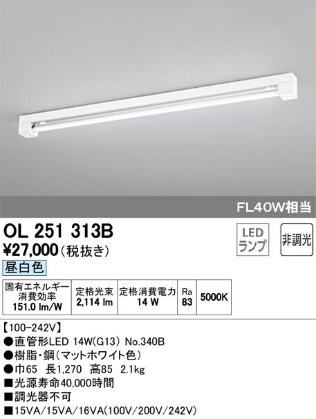 オーデリック 照明器具LED-TUBE ベースライト ランプ型 直付型40形 非調光 2100lmタイプ FL40W相当1灯用 昼白色OL251313B