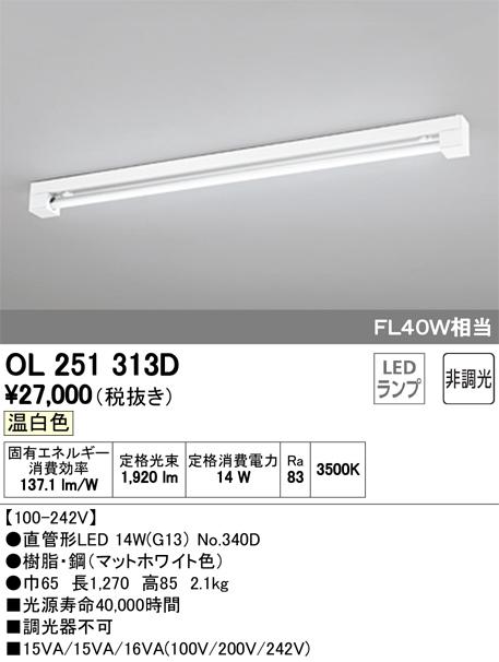 オーデリック 照明器具LED-TUBE ベースライト ランプ型 直付型40形 非調光 2100lmタイプ FL40W相当1灯用 温白色OL251313D
