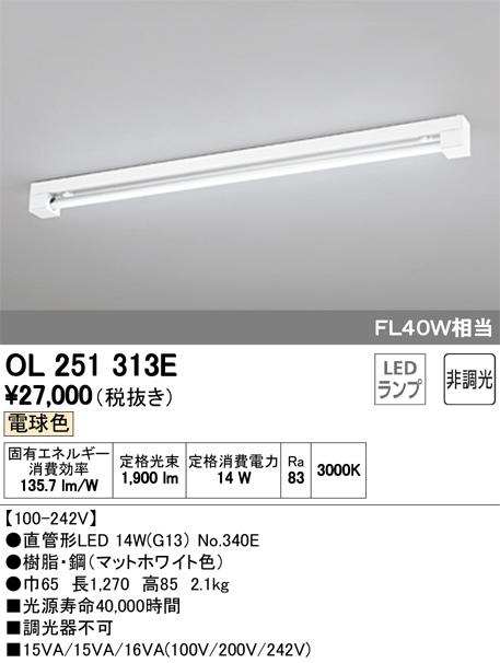 OL251313ELED-TUBE 高効率直管形LEDランプ専用ベースライト直付型 40形 2100lmタイプ 非調光 電球色 FL40W相当オーデリック 施設照明 商業施設 天井照明
