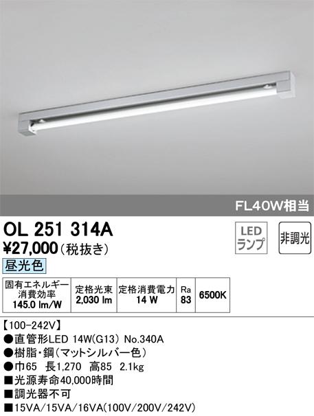 オーデリック 照明器具LED-TUBE ベースライト ランプ型 直付型40形 非調光 2100lmタイプ FL40W相当1灯用 昼光色OL251314A