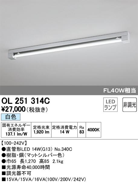 オーデリック 照明器具LED-TUBE ベースライト ランプ型 直付型40形 非調光 2100lmタイプ FL40W相当1灯用 白色OL251314C