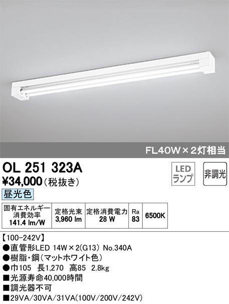 オーデリック 照明器具LED-TUBE ベースライト ランプ型 直付型40形 非調光 2100lmタイプ FL40W相当2灯用 昼光色OL251323A