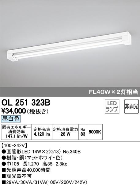 OL251323BLED-TUBE 高効率直管形LEDランプ専用ベースライト直付型 40形 2100lmタイプ 非調光 昼白色 FL40W×2灯相当オーデリック 施設照明 商業施設 天井照明