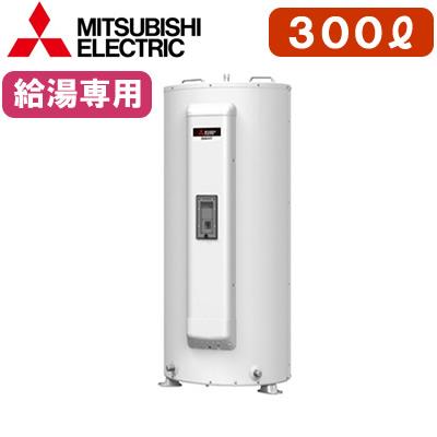 三菱電機 電気温水器 給湯専用300L マイコン型・標準圧力型 丸形SRG-305G