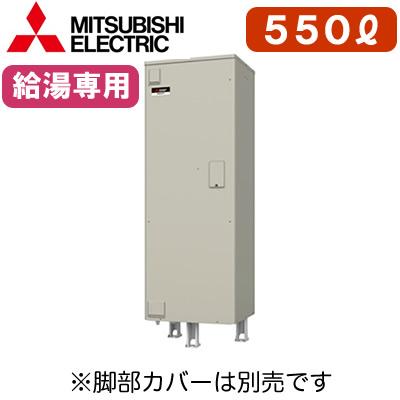 三菱電機 電気温水器 給湯専用550L マイコン型・標準圧力型 角形SRG-556G