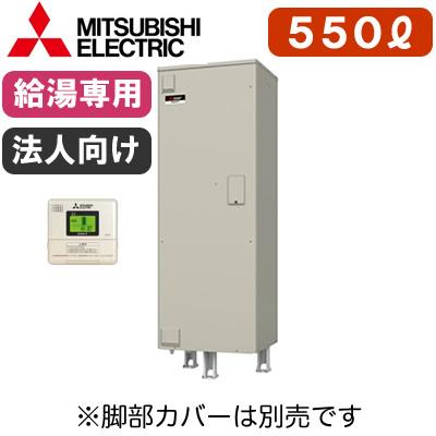 【専用リモコン付】三菱電機 電気温水器 大容量給湯専用550L マイコン型・高圧力型 角形SRT-556GUA