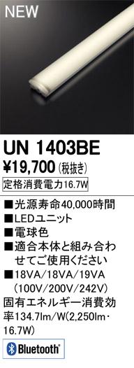 UN1403BELED-LINE LEDユニット型ベースライト用 LEDユニット40形 2500lmタイプ Bluetooth調光 電球色 Hf32W定格出力×1灯相当オーデリック 施設照明部材