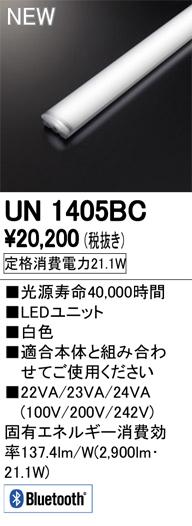 オーデリック 照明器具部材LED LINE LEDユニット 40形 青tooth調光3200lmタイプ Hf32W高出力×1灯相当 白色UN1405BC