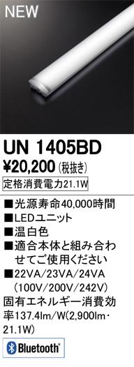 UN1405BDLED-LINE LEDユニット型ベースライト用 LEDユニット40形 3200lmタイプ Bluetooth調光 温白色 Hf32W高出力×1灯相当オーデリック 施設照明部材