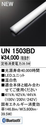●UN1503BDLED-LINE LEDユニット型ベースライト用 LEDユニット110形 6400lmタイプ Bluetooth調光 温白色 Hf86W×1灯相当オーデリック 施設照明部材