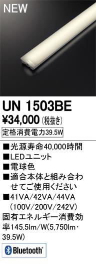 ●UN1503BELED-LINE LEDユニット型ベースライト用 LEDユニット110形 6400lmタイプ Bluetooth調光 電球色 Hf86W×1灯相当オーデリック 施設照明部材