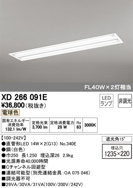 XD266091ELED-TUBE 高効率直管形LEDランプ専用ベースライト埋込型 40形 下面開放型 2灯用 2100lmタイプ非調光 電球色 FL40W相当オーデリック 施設照明 商業施設 天井照明