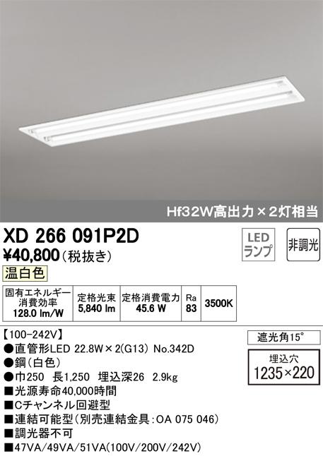 XD266091P2DLED-TUBE 高効率直管形LEDランプ専用ベースライト埋込型 40形 下面開放型 2灯用 3400lmタイプ非調光 温白色 Hf32W高出力相当オーデリック 施設照明 商業施設 天井照明