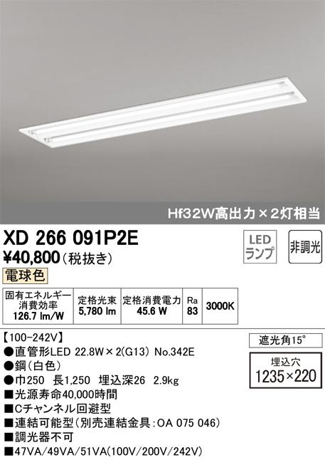 XD266091P2ELED-TUBE 高効率直管形LEDランプ専用ベースライト埋込型 40形 下面開放型 2灯用 3400lmタイプ非調光 電球色 Hf32W高出力相当オーデリック 施設照明 商業施設 天井照明