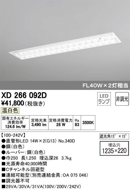XD266092DLED-TUBE 高効率直管形LEDランプ専用ベースライト埋込型 40形 下面開放型(ルーバー) 2灯用 2100lmタイプ非調光 温白色 FL40W相当オーデリック 施設照明 商業施設 天井照明