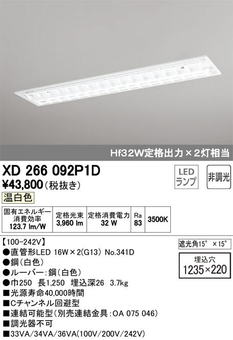 XD266092P1DLED-TUBE 高効率直管形LEDランプ専用ベースライト埋込型 40形 下面開放型(ルーバー) 2灯用 2500lmタイプ非調光 温白色 Hf32W定格出力相当オーデリック 施設照明 商業施設 天井照明