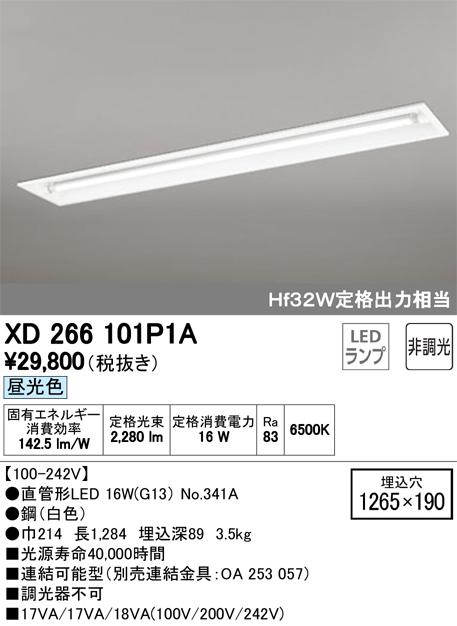 オーデリック 照明器具LED-TUBE ベースライト ランプ型 埋込型40形 非調光 2500lmタイプ Hf32W定格出力相当下面開放型 1灯用 昼光色XD266101P1A