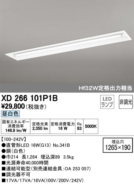 XD266101P1BLED-TUBE 高効率直管形LEDランプ専用ベースライト埋込型 40形 下面開放型 1灯用 2500lmタイプ非調光 昼白色 Hf32W定格出力相当オーデリック 施設照明 商業施設 天井照明