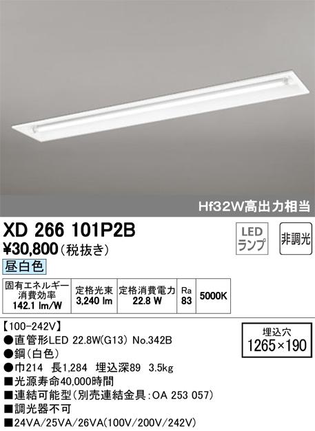 XD266101P2BLED-TUBE 高効率直管形LEDランプ専用ベースライト埋込型 40形 下面開放型 1灯用 3400lmタイプ非調光 昼白色 Hf32W高出力相当オーデリック 施設照明 商業施設 天井照明