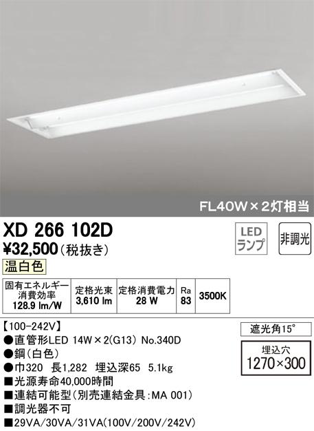 オーデリック 照明器具LED-TUBE ベースライト ランプ型 埋込型40形 非調光 2100lmタイプ FL40W相当下面開放型(幅広) 2灯用 温白色XD266102D