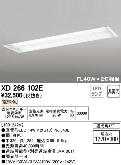XD266102ELED-TUBE 高効率直管形LEDランプ専用ベースライト埋込型 40形 下面開放型(幅広) 2灯用 2100lmタイプ非調光 電球色 FL40W相当オーデリック 施設照明 商業施設 天井照明
