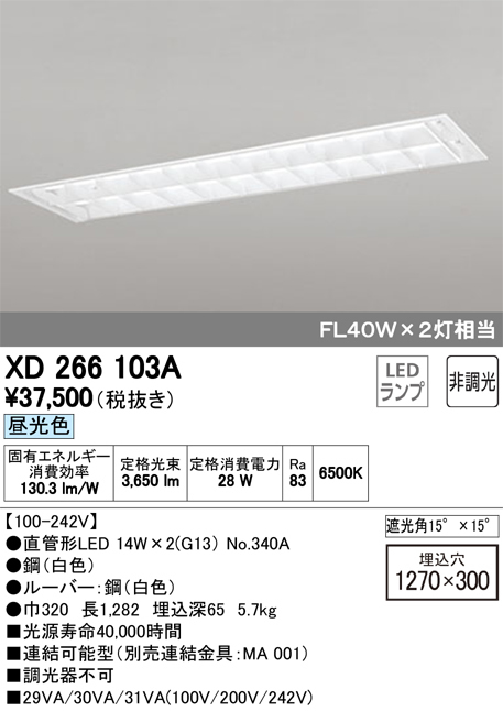 XD266103ALED-TUBE 高効率直管形LEDランプ専用ベースライト埋込型 40形 下面開放型(ルーバー・幅広) 2灯用 2100lmタイプ非調光 昼光色 FL40W相当オーデリック 施設照明 商業施設 天井照明