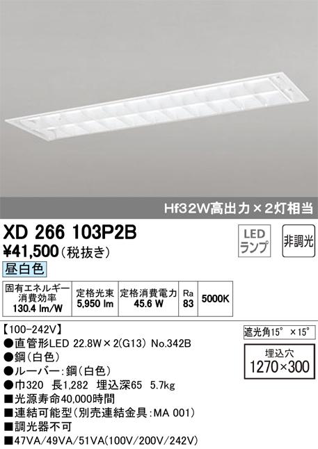 XD266103P2BLED-TUBE 高効率直管形LEDランプ専用ベースライト埋込型 40形 下面開放型(ルーバー・幅広) 2灯用 3400lmタイプ非調光 昼白色 Hf32W高出力相当オーデリック 施設照明 商業施設 天井照明