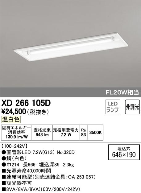 オーデリック 照明器具LED-TUBE ベースライト ランプ型 埋込型20形 非調光 1050lmタイプ FL20W相当下面開放型 1灯用 温白色XD266105D