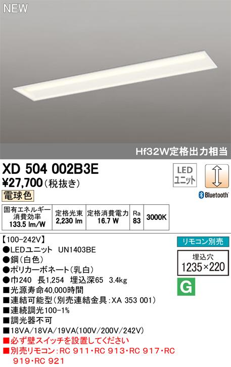 オーデリック 照明器具LED-LINE LEDユニット型 CONNECTED LIGHTING LEDベースライト埋込型 40形 下面開放型(幅220) LC調光 青tooth対応2500lmタイプ Hf32W定格出力×1灯相当 電球色XD504002B3E